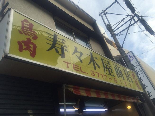 寿々木屋商店看板