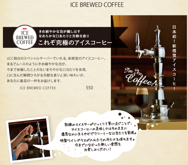 ICE BREWED COFFEEの特徴