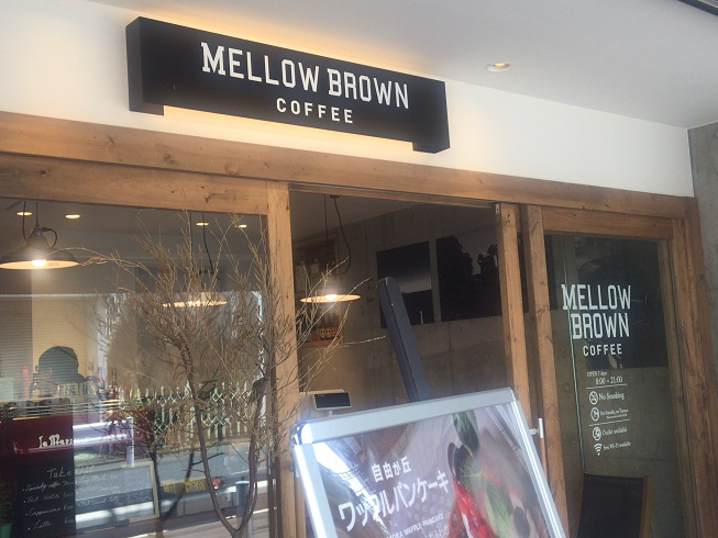 MELLOW BROWN COFFEE自由が丘店
