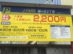 J.PARK緑ヶ丘2丁目