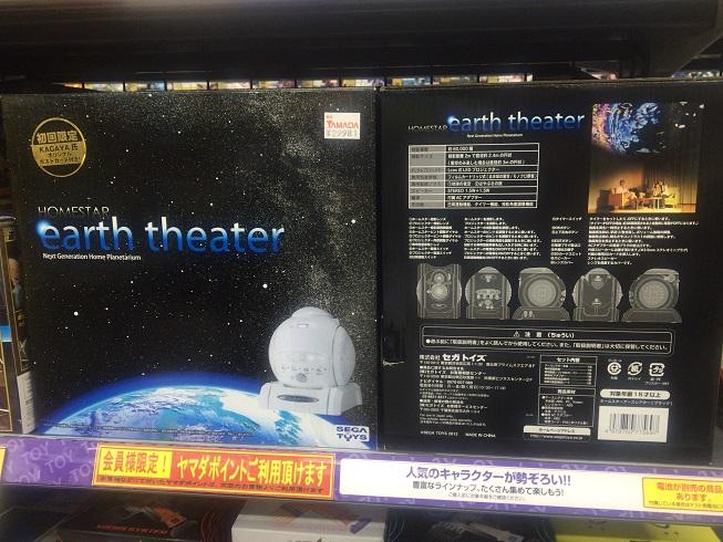 アースシアター30000円