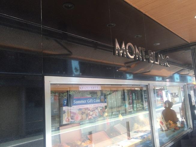モンブラン店舗