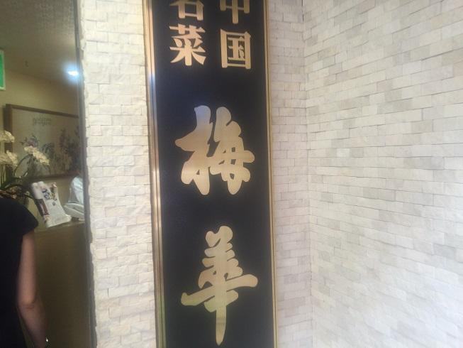 梅華の別の看板