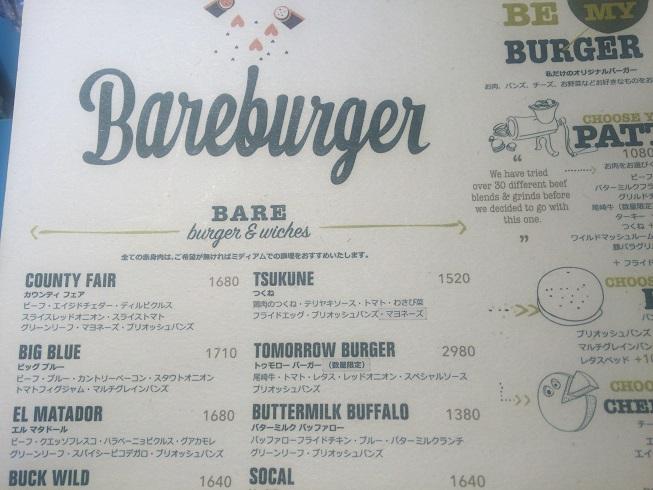 ベアバーガーのハンバーガーメニュー
