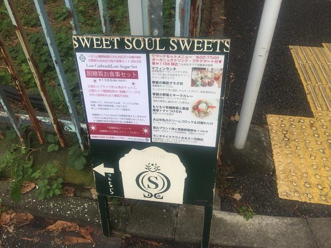 sweet soul sweetsの看板