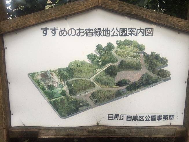 雀のお宿緑地公園案内図