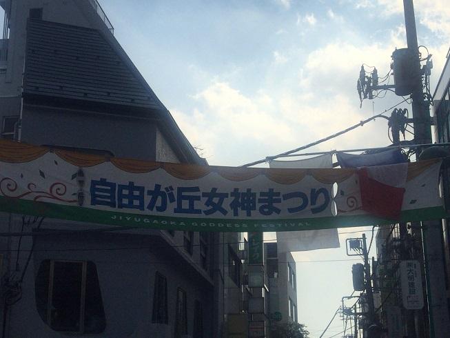 女神祭りの旗