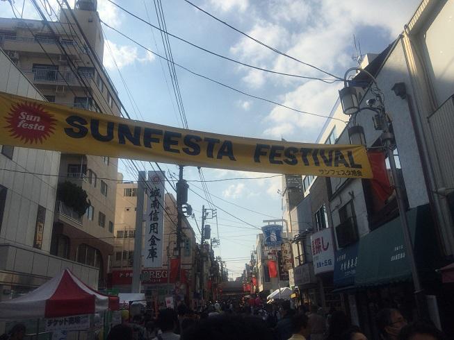 サンフェスタ・フェスティバル