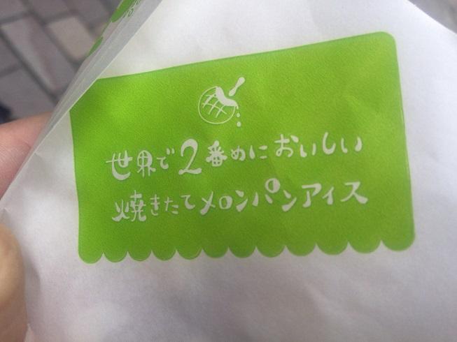 世界に2番目においしい焼きたてメロンパンアイスを包んだ袋