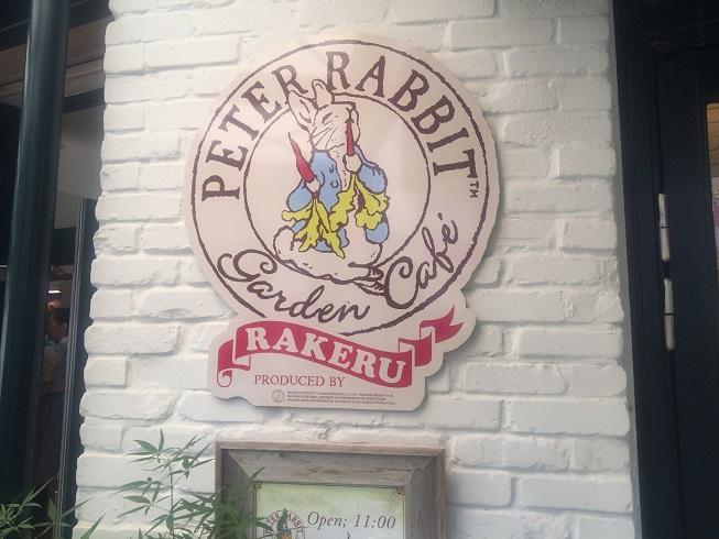 ピーターラビットカフェのマーク
