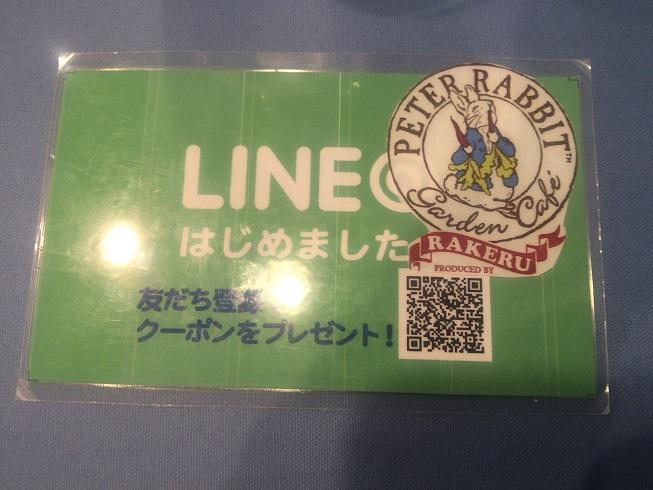 LINEで友達登録