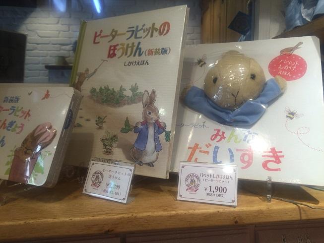 飛び出す絵本1900円