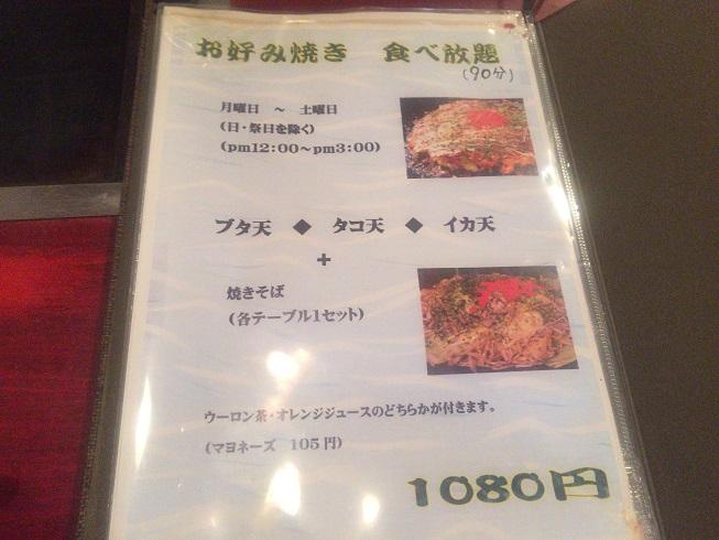 ランチメニューは本当に1080円だった