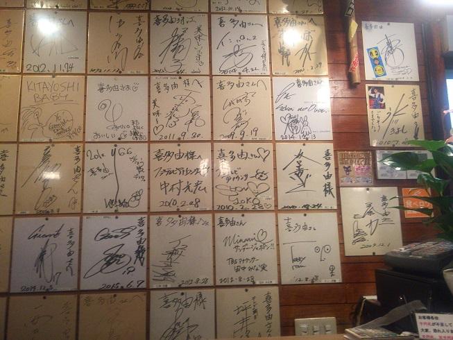 数々の有名人のサイン色紙
