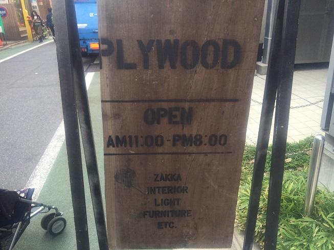 plywood看板