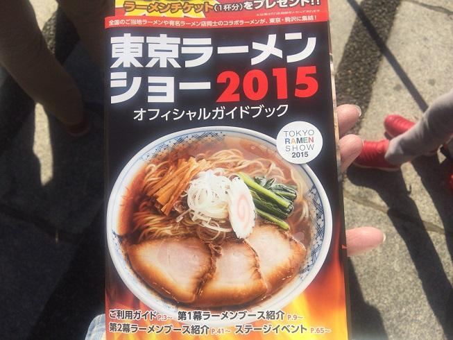 東京ラーメンショーガイドブック