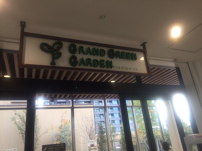 グラングリンガーデン