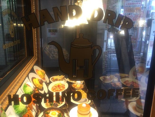 星乃珈琲店はハンドドリップ珈琲の飲めるお店