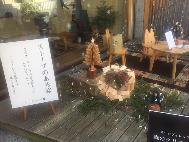 オークヴィレッジ前にあるクリスマス装飾された展示品