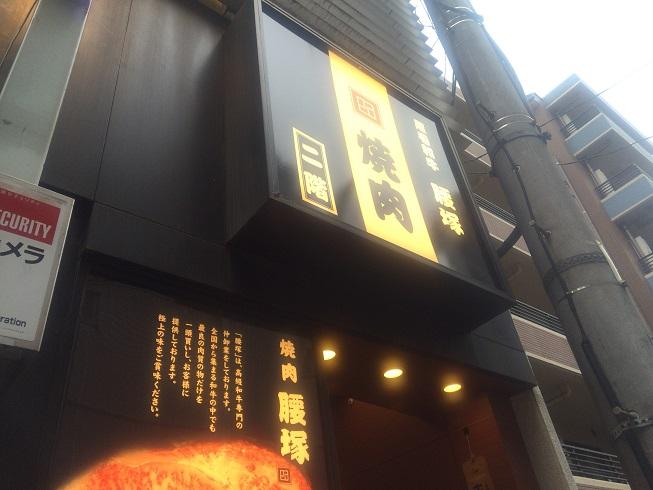 腰塚店舗入口前