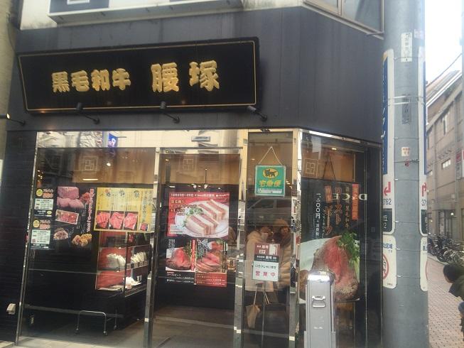 腰塚1階精肉店