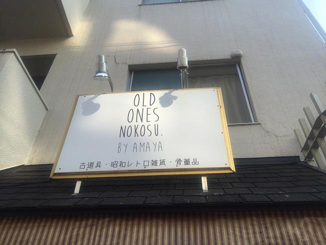 old ones nokosu.(オールドワンズノコス)