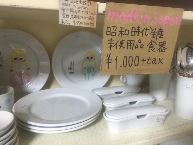 昭和の時期に生産された食器類