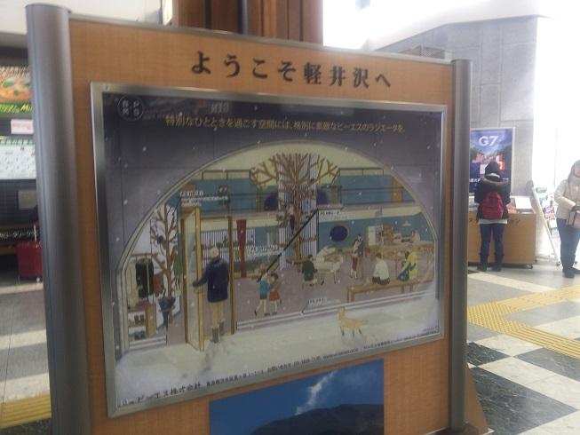 軽井沢駅構内にある「軽井沢へようこそ」の看板