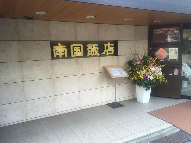 南国飯店入口