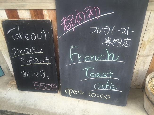 都内初のフレンチトースト専門店