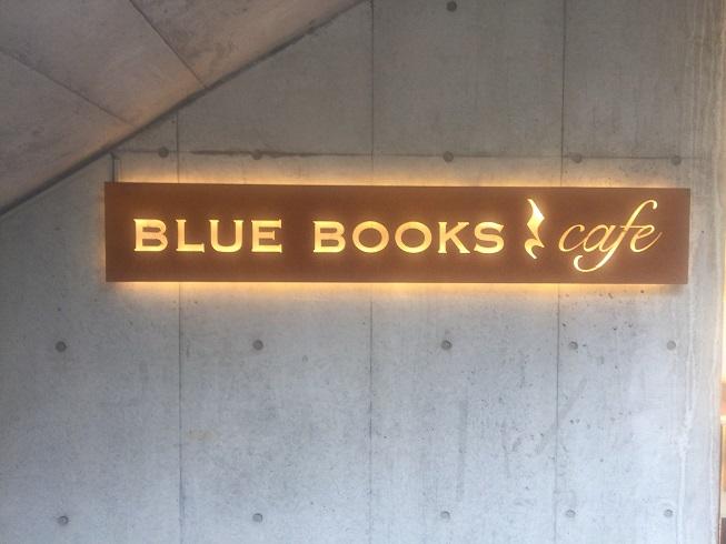 ブルーブックスカフェ看板