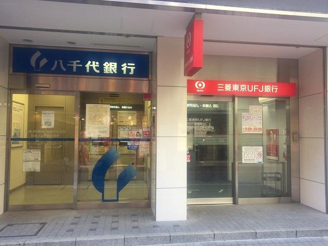 八千代銀行・東京三菱UFJ銀行ATM
