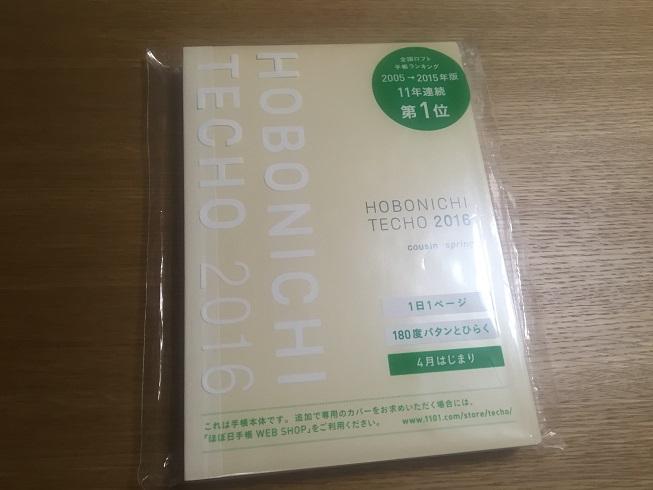 HOBONICHI手帳