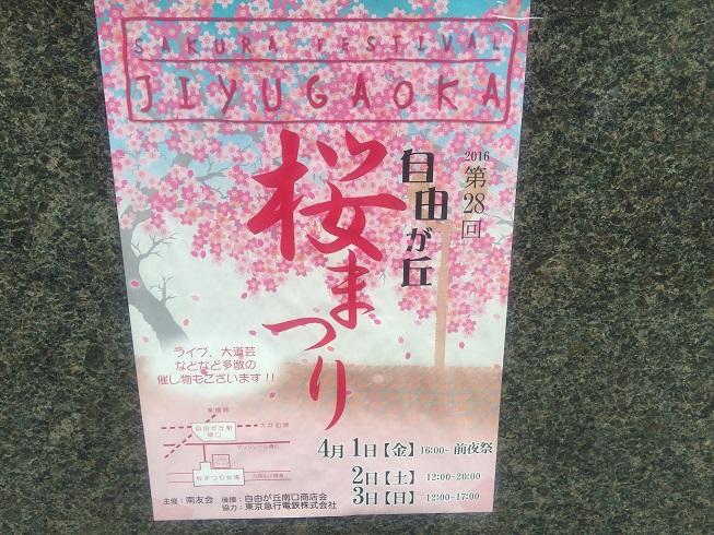桜祭りの貼り紙