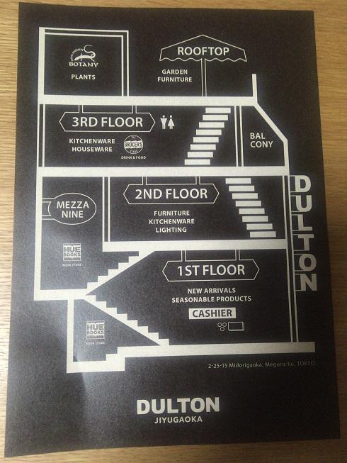 DULTON(ダルトン)自由が丘店フロアマップ