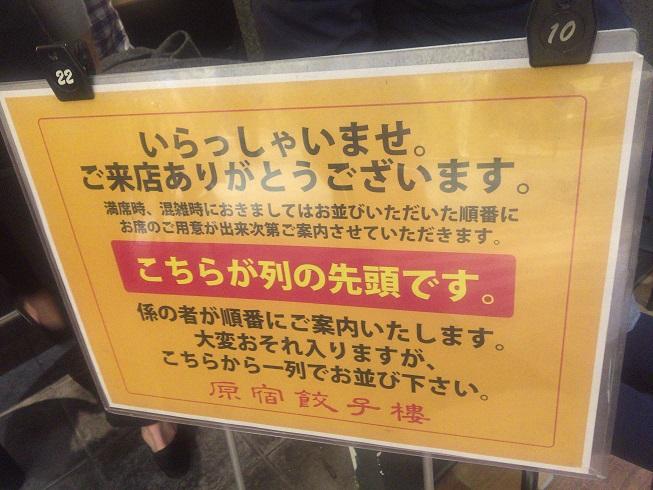 原宿餃子楼行列時の注意点の看板