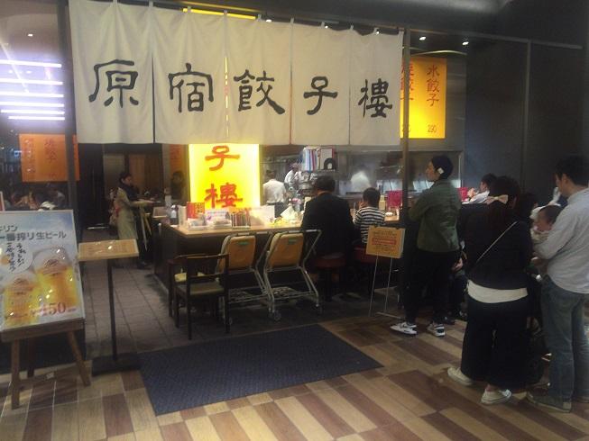 原宿餃子武蔵小杉店前