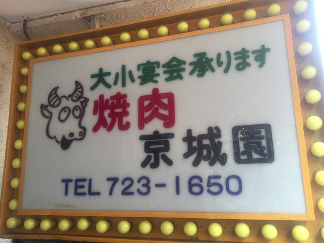 焼肉屋『京城園』の看板