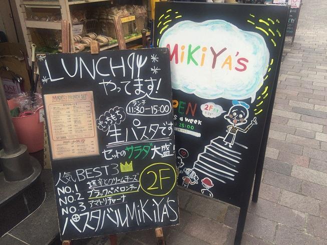 ミキヤズのランチ案内の黒板