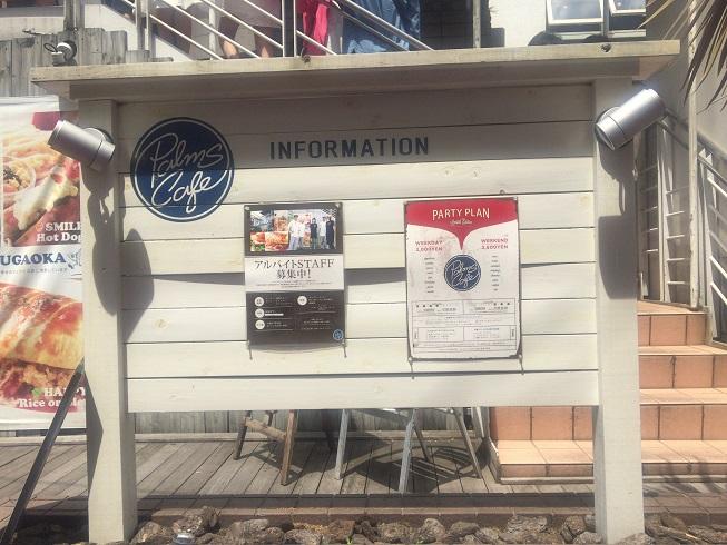 パームスカフェ店前の看板