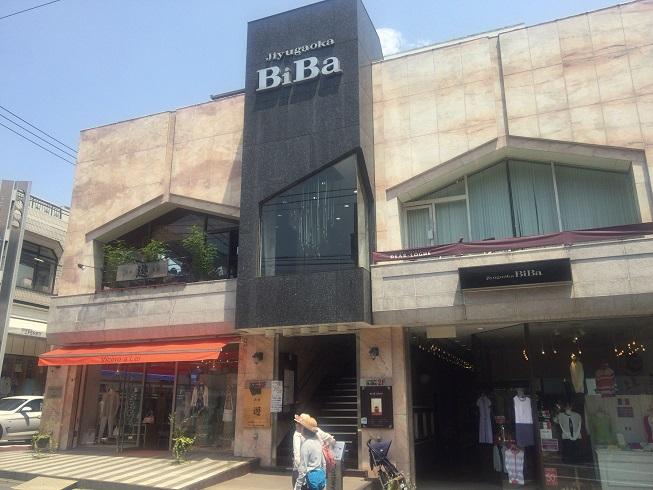 自由が丘BiBaビル2階にある和食店『遊』