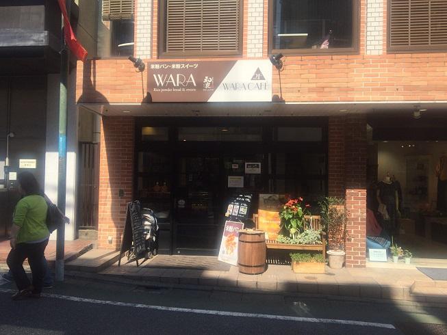 WARA店前