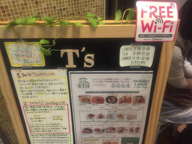 T'sレストランのWi-Fi freeの看板