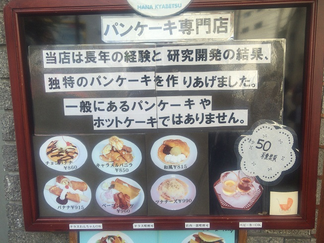 パンケーキ専門店であることを主張した看板