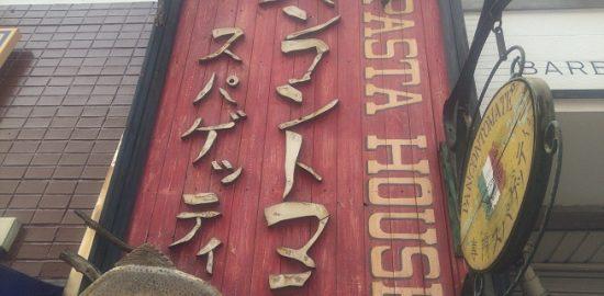 パンコントマテ自由が丘店の店前看板