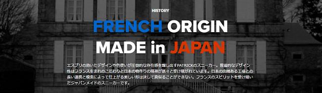 フランスを起源とし日本で作られるパトリック