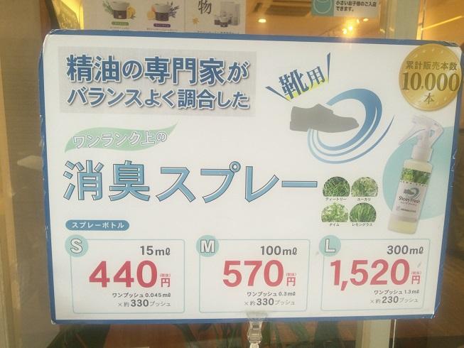 アロマスプレーの容量・価格
