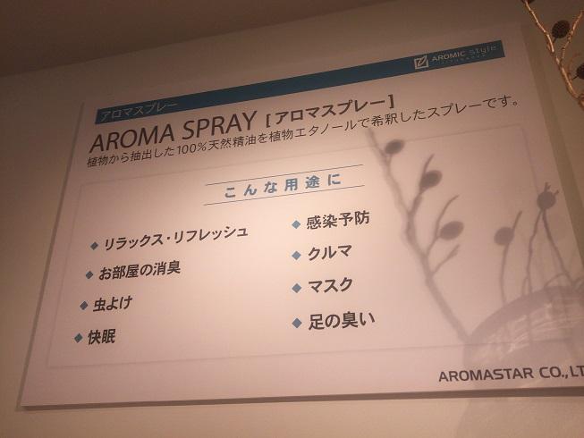 アロマスプレーの使い道を記載した店内ボード