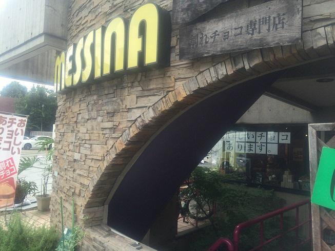 タヴェルナメッシーナ店前