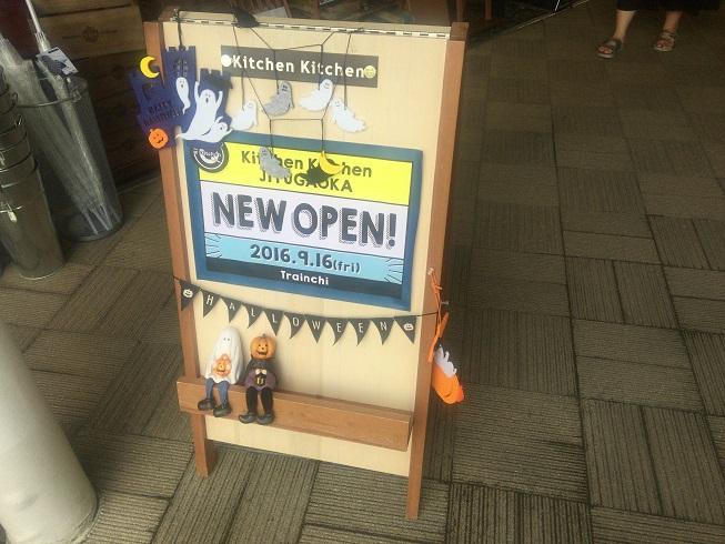 お店のオープン看板